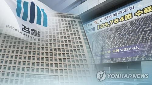 검찰, '코로나19 방역 방해' 신천지 관련 압수수색(종합2보)