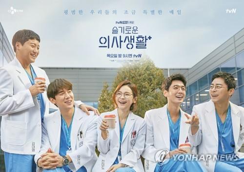 달콤한 판타지 같은 휴먼 로맨스 '슬기로운 의사생활' 14% 종영