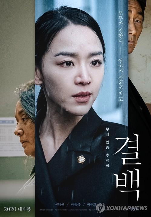 '결백', 코로나19로 두차례 연기 끝에 내달 11일 개봉