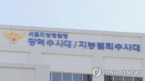 """경찰, 금융위에서 압수수색 집행…""""주가조작 사건 자료 확보"""""""