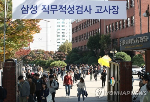 """첫 온라인 삼성고시…""""채용 혁신"""" vs """"익숙하지 않아 불편""""(종합)"""