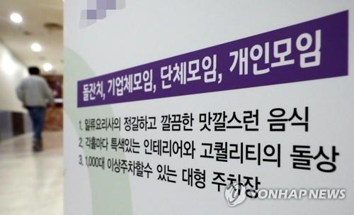 서울 확진자 누계 759명…부천 돌잔치 참석자 등 추가
