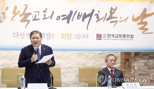"""한교총 """"31일 한국교회 예배 회복의 날, 예배 강행은 아냐"""""""