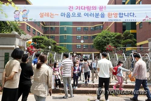 """전국 838개 학교 오늘 등교 연기…정부 """"등교수업 예정대로"""""""