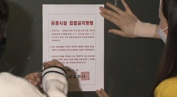 유흥시설 집합금지 명령/사진=연합뉴스