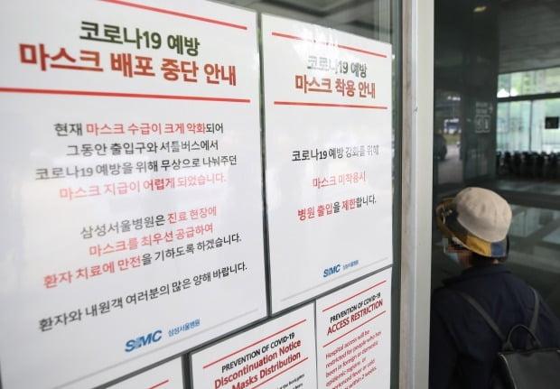 의료진 중 확진자가 나온 삼성서울병원 / 사진=연합뉴스