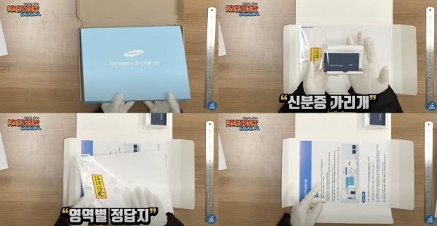 삼성그룹이 30일 사상 첫 온라인 입사 시험을 시행했다. 사진은 시험에 앞서 삼성 온라인 GSAT 응시자들에게 발송된 키트. /사진=연합뉴스