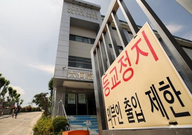 서울에서 처음으로 등교 학생이 신종 코로나바이러스 감염증(코로나19) 확진 판정을 받은 서울 강동구 상일미디어고등학교(사진=연합뉴스)