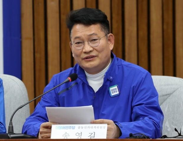 송영길 더불어민주당 국회의원. [뉴스1]