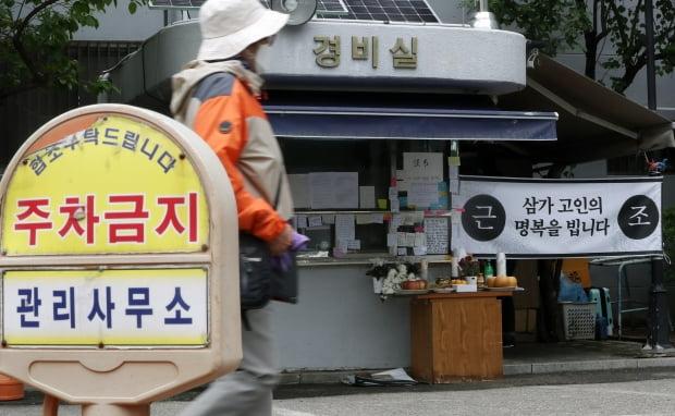 경비원이 근무하던 서울 강북구의 한 아파트 경비초소의 모습/사진=뉴스1
