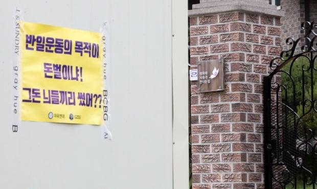 일본군 위안부 피해자 이용수 할머니(92)가 2차 기자회견을 통해 정의기억연대(정의연, 옛 한국정신대문제대책협의회)의 회계 처리 의혹과 윤미향 더불어민주당 비례대표 당선인을 비난했다. 25일 이용수 할머니가 기자회견 중 언급한 정의기억연대가 운영했던 경기도 안성시 금광면 소재 쉼터 '평화와 치유가 만나는 집'의 앞에 한 시민단체가 부착한 비난문이 부착돼 있다. (사진=뉴스1)