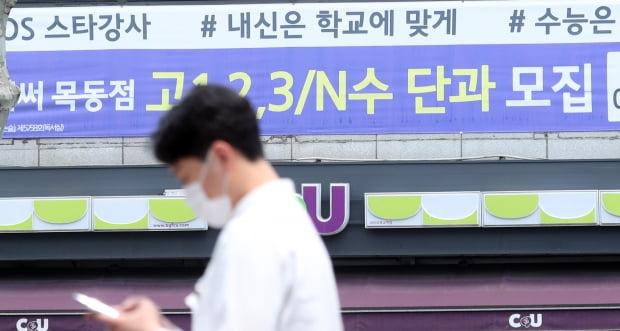 1일 서울 양천구 목동 학원가 모습.  목동에 위치한 양정고등학교 학생의 가족이 신종 코로나바이러스감염증(코로나19) 확진 판정을 받으면서 목동 학원가에도 비상이 걸렸다. 사진=뉴스1