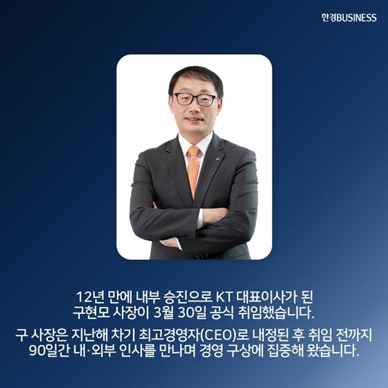 [카드뉴스] KT 사장, 불황에도 '흔들리지 않는 기업' 어떻게 만들까?