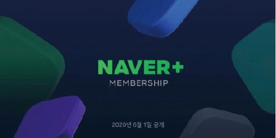 네이버, 6월부터 유료 회원제 '네이버플러스 멤버십' 출시