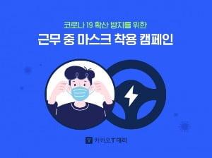 '카카오 T 대리 마스크 착용' 캠페인…사실상 의무화