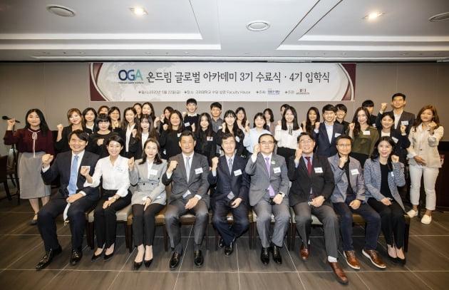 현대차 정몽구 재단, 온드림 글로벌 아카데미 4기 운영