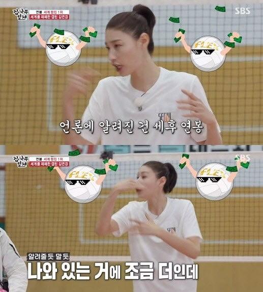 김연경 연봉 언급/사진=SBS '집사부일체' 영상 캡처