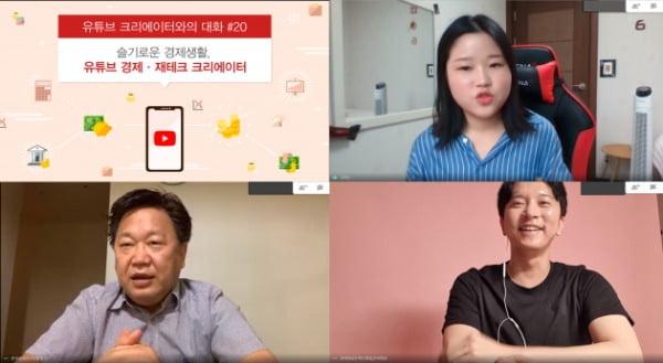 (상단 오른쪽부터 시계 방향으로) '김짠부 재테크'를 운영하는 김지은씨, 신사임당의 주언규씨, 존리라이프스타일 주식의 존 리 메리츠자산운용 대표가 2일 유튜브가 진행한 '유튜브 크리에이터와의 대화 - 슬기로운 경제생활, 유튜브 경제·재테크 크리에이터'에 참석해 대화를 나누고 있다/사진제공=유튜브