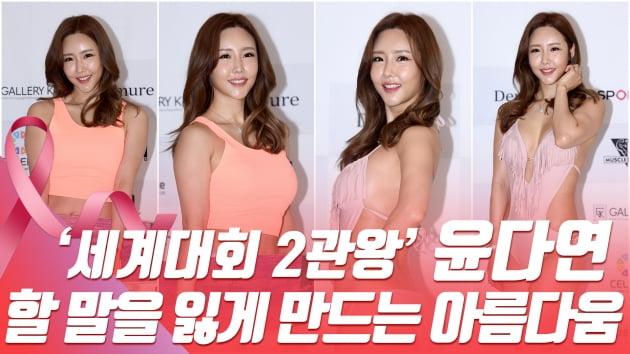 HK직캠|'세계대회 2관왕' 윤다연, 군살 없는 몸매 과시…'할 말을 잃게 만드는 아름다움'