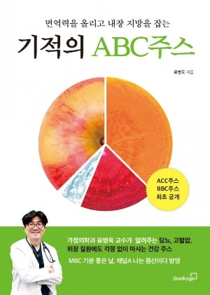 4주만에 내장지방 43% 감량? 살 빼려면 ABC주스를 기억하라