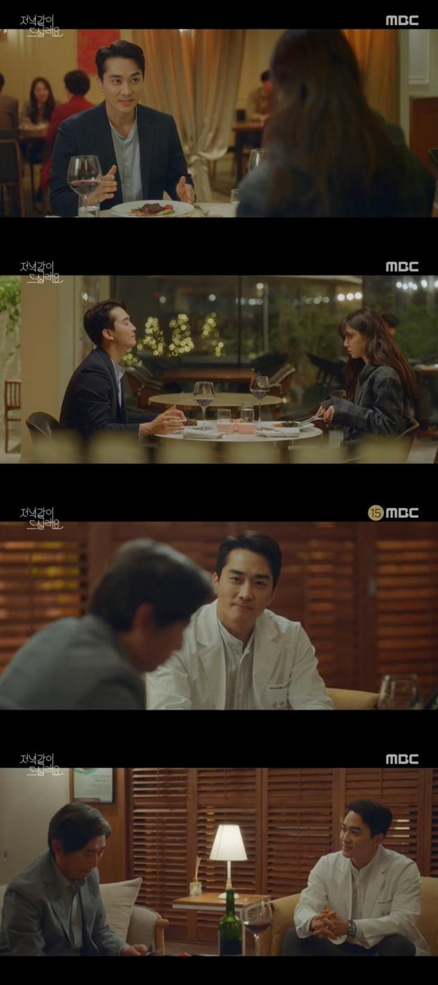 '저녁 같이 드실래요' 송승헌/사진=MBC 월화드라마 '저녁 같이 드실래요' 영상 캡처