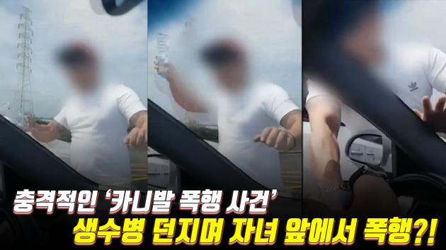 폭행하고 휴대폰 뺏고...'제주 카니발' 차주 결국 실형 [영상]