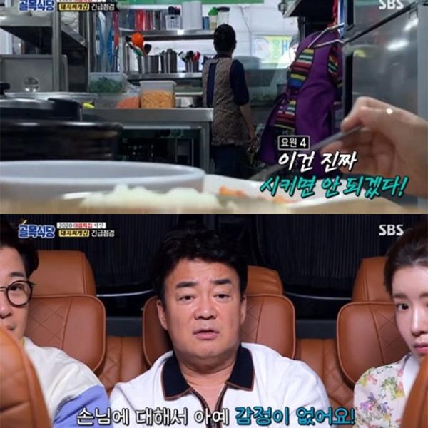 서산 돼지찌개집 방문한 '골목식당'/사진=SBS '백종원의 골목식당' 영상 캡처