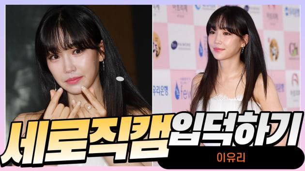 HK직캠|이유리, 눈부신 아름다움 뽐내며…'매력 넘치는 손가락 하트~'(대종상영화제)