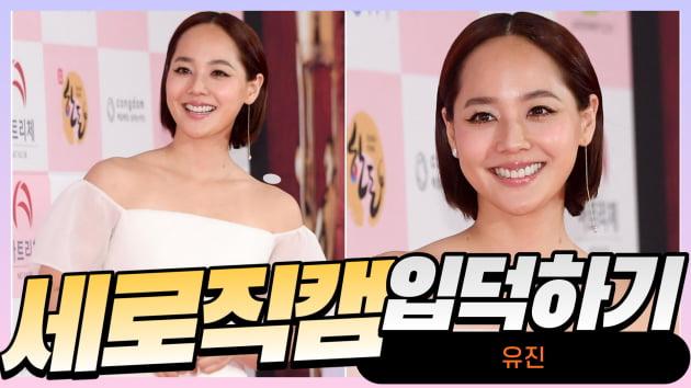 HK직캠|유진, 한국의 '올리비아 핫세'라 불리던 그녀…'여전한 아름다움' (대종상영화제)