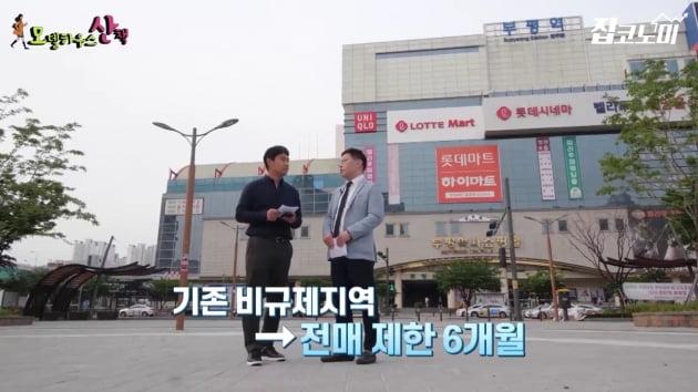 [집코노미TV] 인천의 뜨거운 분양 열기 속으로