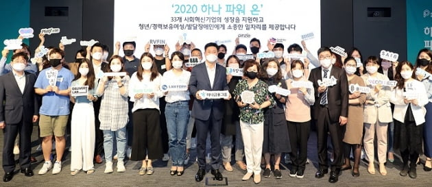 하나금융, '청년·발달장애인' 지원…사회적 가치 창출 앞장