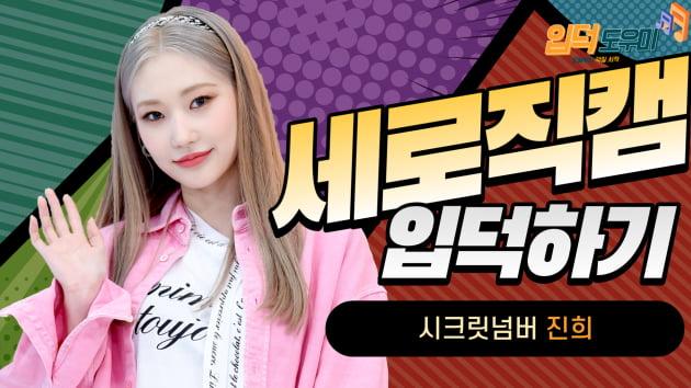 HK직캠 시크릿넘버(SECRET NUMBER) 진희, 시크한 매력 물씬…'웃는 모습은 더 예뻐~'