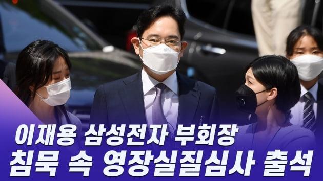 HK영상|이재용 삼성전자 부회장...침묵 속 영장실질심사 출석