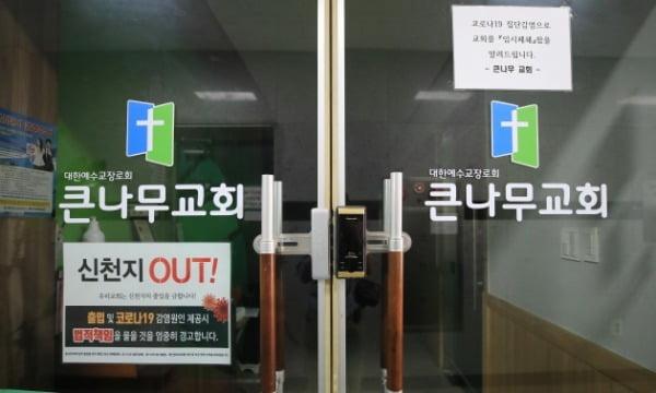 7일 임시폐쇄 안내문이 붙은 경기도 용인 신봉동 큰나무교회의 모습 /사진=뉴스1