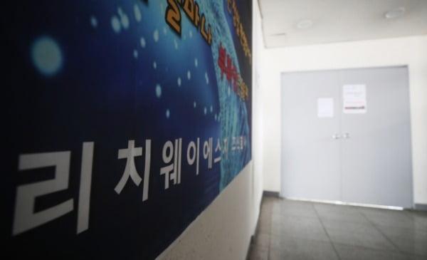 서울 관악구 '리치웨이' 입구의 모습 /사진=연합뉴스