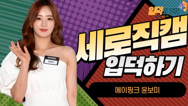 HK직캠 윤보미(Bomi), 혹시 여신이세요?'순백의 여신 자태'