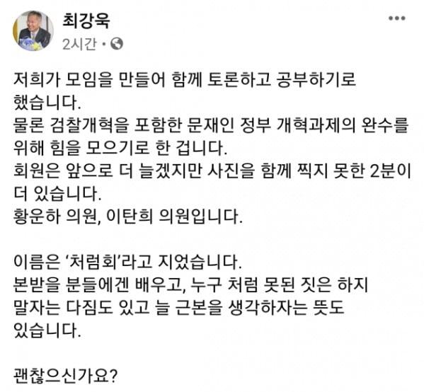 최강욱 열린민주당 대표는 10일 '검찰개혁' 추진을 위한 공부 모임을 만들었다고 10일 밝혔다. /사진=최 대표 페이스북