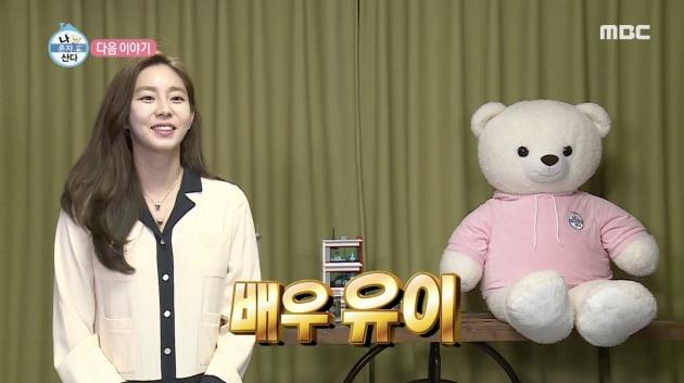 '나 혼자 산다' 유이/사진=MBC '나 혼자 산다' 영상 캡처