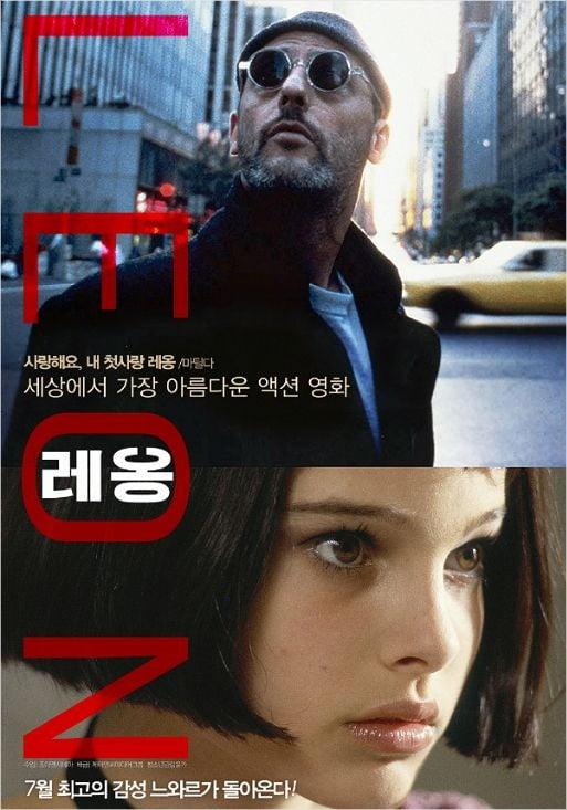'레옹' 재개봉 / 사진 = 조이앤시네마 제공