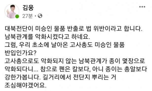 """북한이 대북 전단(삐라) 살포 문제를 핑계로 대남 도발 위협을 하고 나선 가운데 김웅 미래통합당 의원은 12일 """"종이가 총알보다 강한가""""라며 정부를 향해 비판을 쏟아냈다. /사진=김 의원 페이스북"""