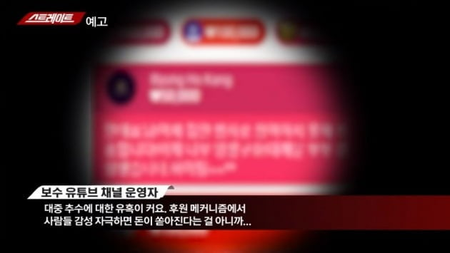 /사진=MBC '스트레이트' 영상 캡처