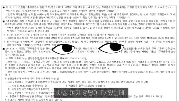 [집코노미TV] 알고 하자, 로또 청약