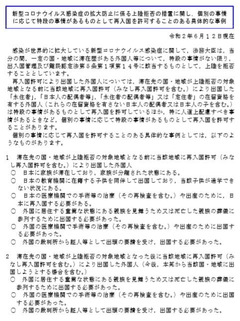 [단독] 日, 한국인 전면 입국금지 풀었다…'예외적 입국 허용'