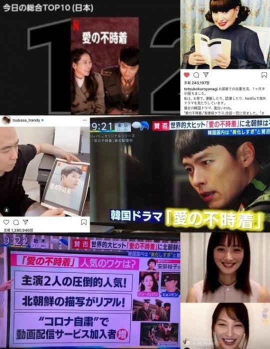'사랑의 불시착' 일본서 인기