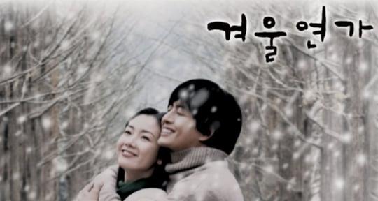 일본에서 '한류붐'을 일으킨 드라마 '겨울연가'