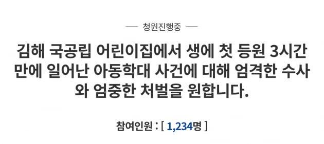 [단독] 김해 국공립 어린이집 첫 등원 3시간 만에 '아동학대'