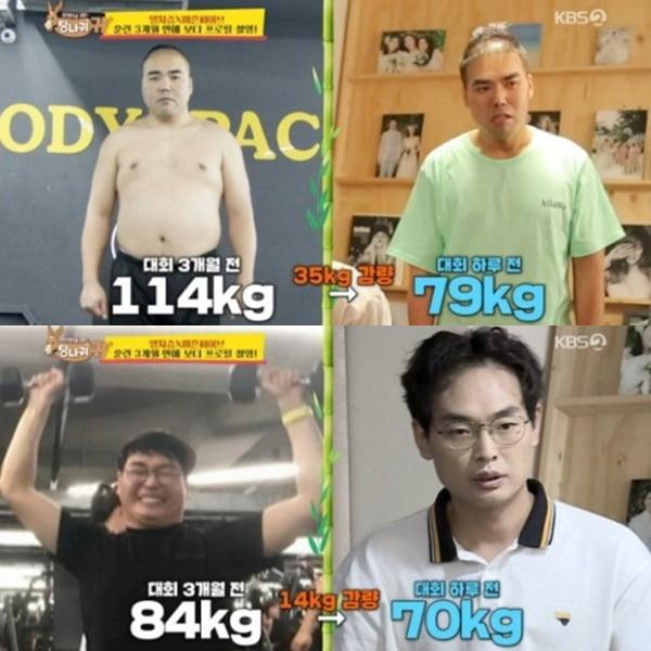 /사진= KBS 2TV '사장님 귀는 당나귀 귀' 영상 캡처
