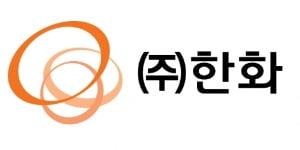 한화는 지난 15일 신한은행과 200억원 규모의 상생펀드 협약을 체결했다고 16일 밝혔다. 사진은 한화 CI. 사진=한화 제공