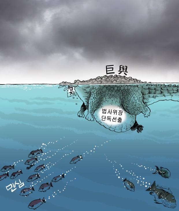 [한경 만평] 사라진 협치, 멀어지는 민심