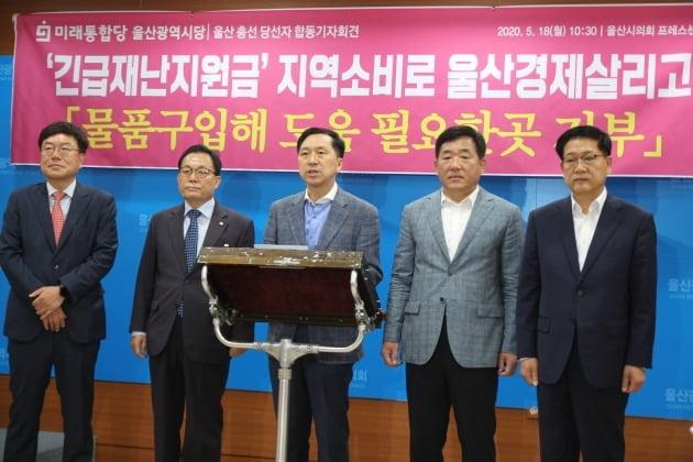 김기현 미래통합당 의원(가운데)이 지난달 18일 울산시의회 프레스센터에서 긴급재난지원금을 기부하겠다는 내용의 기자회견을 하고 있다. /연합뉴스